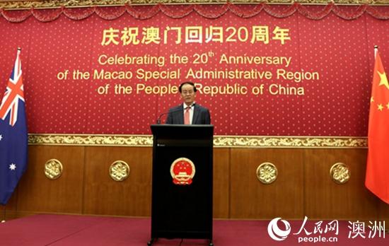 中国驻澳大利亚大使馆举行庆祝澳门回归二十周年招待会