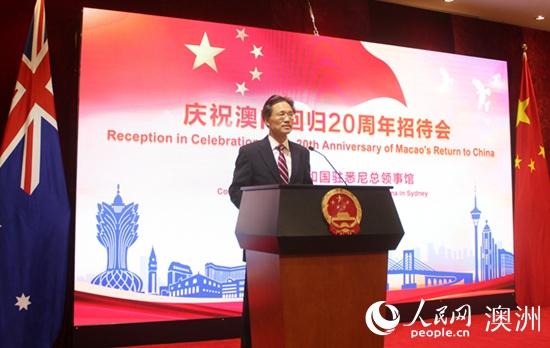 中国驻悉尼总领馆举行庆祝澳门回归20周年招待会